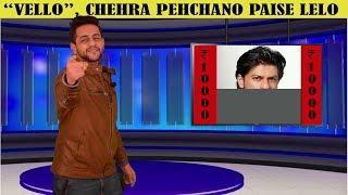 ENGINEER BONANZA - Chehra Pehchano| Funny Indian Game Show