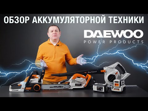 Аккумуляторная техника DAEWOO для загородной жизни