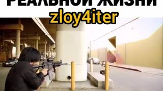 zloy4iter prikols AIMBOT в реальной жизни
