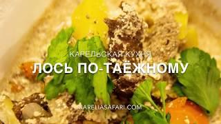 Рецепт приготовления лосятины в сметане. Лосятина по-таёжному. Карельская кухня.