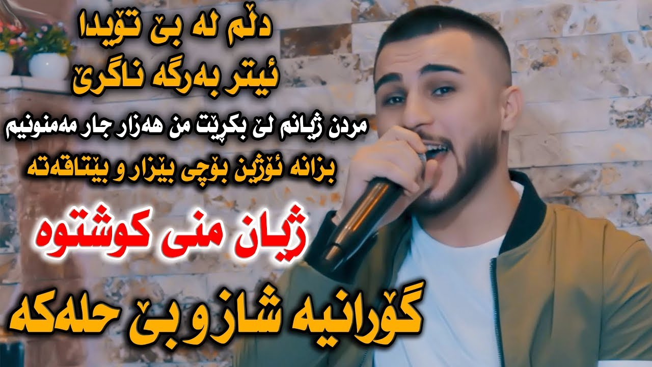 Ozhin nawzad (Dlm Labe Toida) Saliady Shwan Said Jalal - Track 1 - ARO