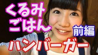通天閣イメージガール、小川久瑠実による動画です! ハンバーガーを作っ...
