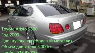 Продажи подержанных автомобилей Toyota Aristo