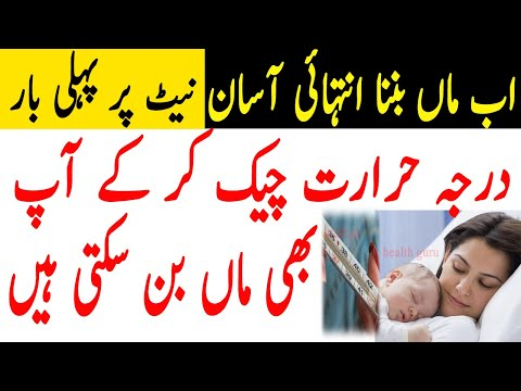 how to get pregnant fast and easy in Urdu | how to conceive fast