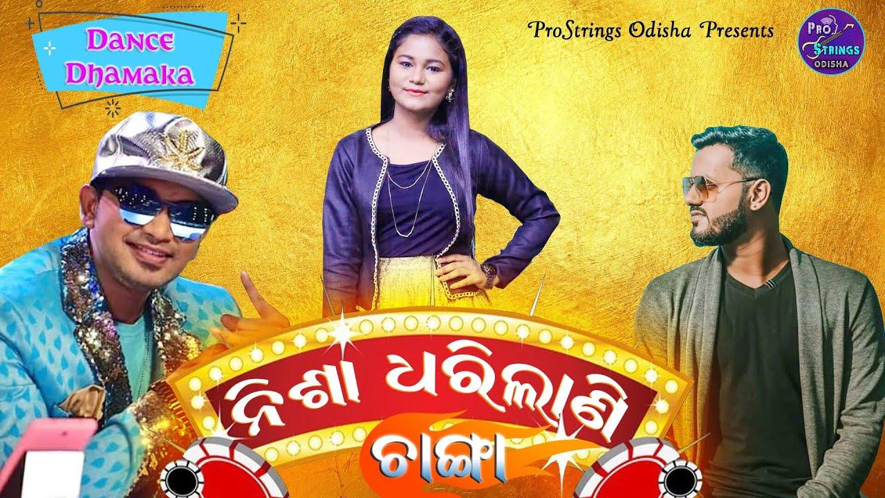 Download Nisha Dharilani Changaa IIProStrings OdishaIISatyajeet Pradhan,Abinash Dash & Chelsi Behura~Pratyush