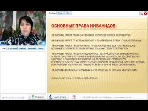 """Вебинар """"Правовое обеспечение социальной работы с инвалидами"""" Ведущая: Соломатова В. В."""