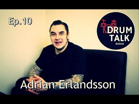 DRUMTALKRussia Adrian Erlandsson (At The Gates) [episode10] 鼓谈 [第10集]