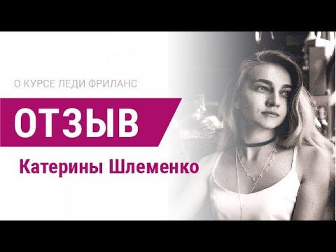"""Отзыв о курсе """"Леди Фриланс"""" от Шлёменко Катерины. Открыла реальный честный заработок в интернете"""