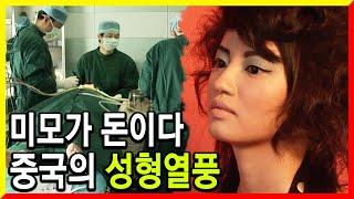 중국여자들이 성형에 목숨을 거는 이유
