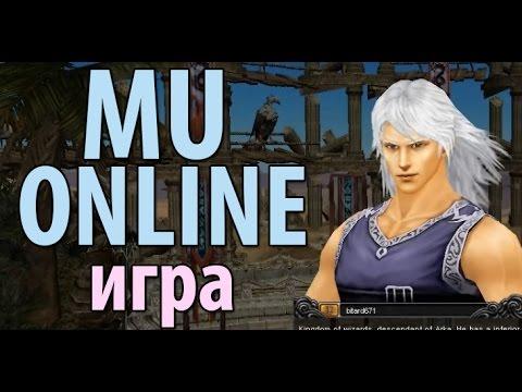 Игра Mu Online, Как играть за Dark Wizard? (Гайд для новичков) #часть 1
