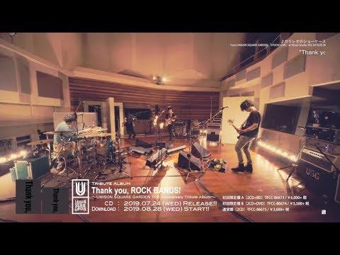 「Thank you, ROCK BANDS! 〜UNISON SQUARE GARDEN 15th Anniversary Tribute Album〜」初回限定盤トレーラー