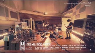 「Thank you, ROCK BANDS! 〜UNISON SQUARE GARDEN 15th Anniversary Tribute Album〜」初回限定盤トレーラー thumbnail