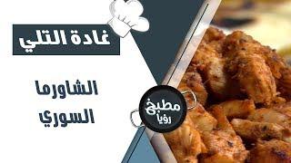 الشاورما السوري - غادة التلي