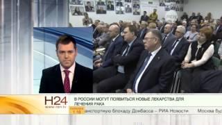 В России может появиться новое лекарство от рака(, 2015-01-21T10:17:15.000Z)