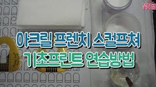 [네일아트국가자격증] 아크릴프렌치 스컬프처 기초연습방법