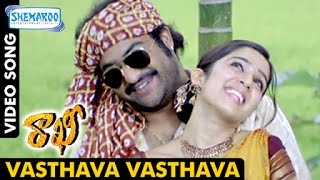 Rakhi Telugu Movie Video Songs | Vasthava Vasthava Full Video Song | Jr NTR | Charmi | Ileana | DSP
