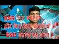 ESR Test in hindi