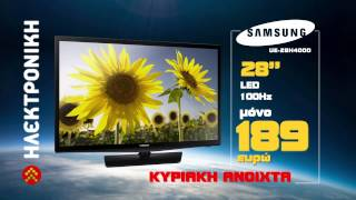 """ΗΛΕΚΤΡΟΝΙΚΗ - SAMSUNG 28"""" MONO 189€"""