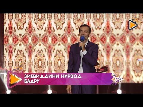 Зиевиддини Нурзод - Бадру   Ziyoviddini Nurzod - Badru
