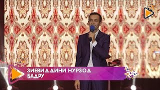 Зиевиддини Нурзод - Бадру | Ziyoviddini Nurzod - Badru