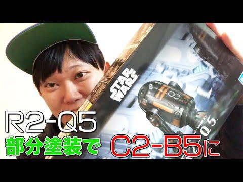 スターウォーズ!ドロイドのプラモデル☆部分塗装でC2 B5になりました٩( ᐛ )و