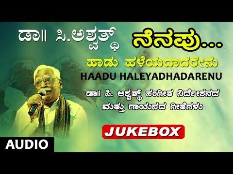 Haadu Haleyadhadarenu | Nenapu | C Ashwath Hit Songs | Kannada Bhavageethegalu | Kannada Folk Songs