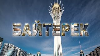 Видео визитка Байтерек (Bayterek Tower Astana)(, 2015-02-18T09:30:16.000Z)