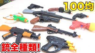"""100均ダイソーの""""銃""""全部買って遊んでみた!!! thumbnail"""