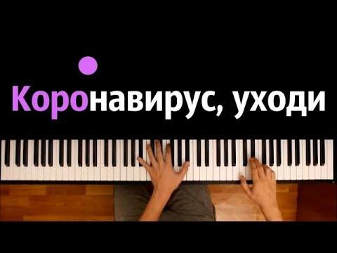 🦠 К0Р0H@V1RU$ УХОДИ (Марат Омаров) ● караоке | PIANO_KARAOKE ● ᴴᴰ + НОТЫ & MIDI