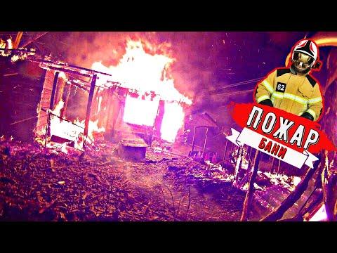 Пожар дома и бани. 1БИС