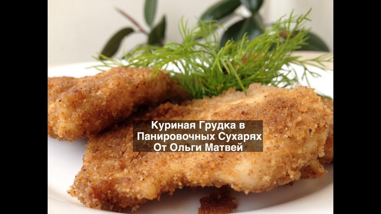Куриная грудка в панировочных сухарях рецепт