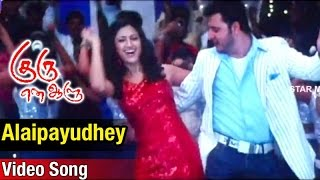 alaipayudhey video song guru en aalu tamil movie madhavan mamta mohandas srikanth deva