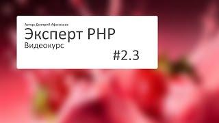 #2.3 Эксперт PHP: Меню сайта
