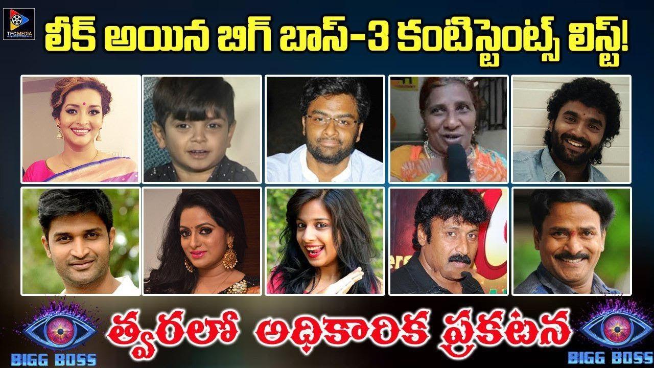 Telugu Bigg Boss 3 Contestants List Leaked || Latest Updates || Telugu Full  Screen