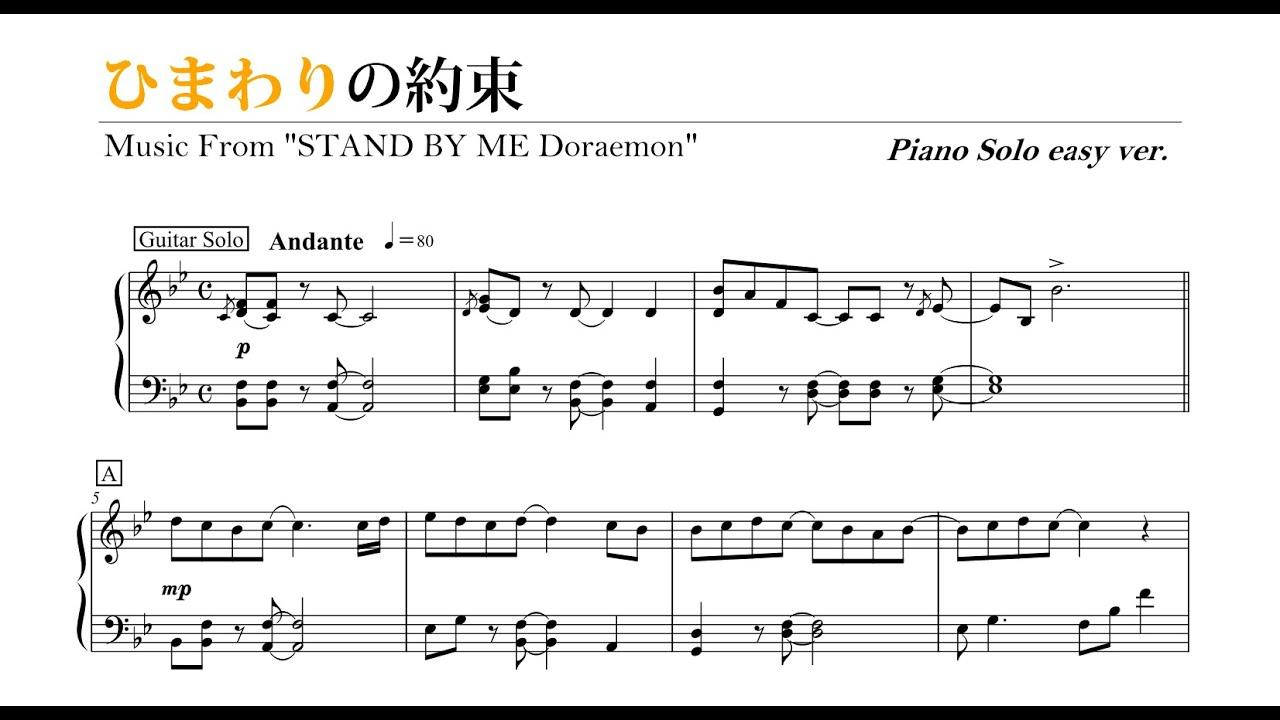 ひまわりの約束 【ピアノ】簡単楽譜[初級] (『STAND BY ME ドラえもん』/秦基博)PIANO SOLO