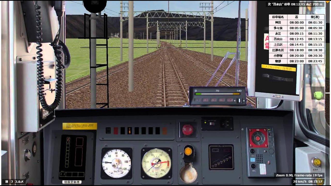 Bve5 車両試験線(ats Ps) Youtube