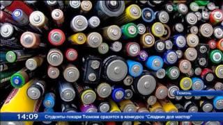 Петиция о батарейках