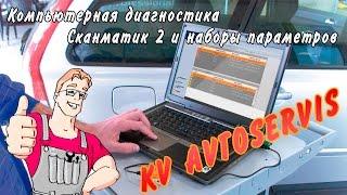 Компьютерная диагностика автомобиля. Сканматик 2