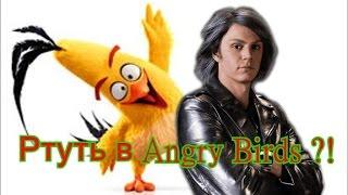 ртуть в Angry birds
