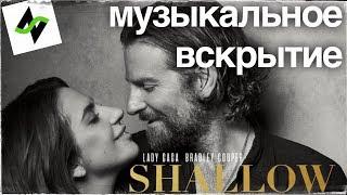 Оскар и модуляция, которой нет | Музыкальное вскрытие - Shallow (Lady Gaga)