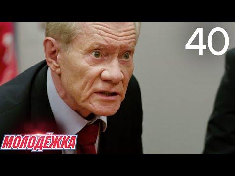 Молодежка | Сезон 3 | Серия 40