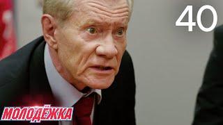 Молодежка  Сезон 3  Серия 40