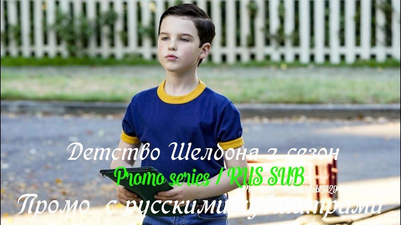 Детство Шелдона 2 сезон - Промо с русскими субтитрами (Сериал 2017) // Young Sheldon Season 2 Promo