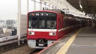 京急電鉄 1500形 先頭車1712編成 青砥駅