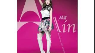 A-Lin - Shi lian wu zui .mp3