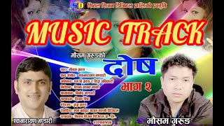 बहुचर्चित लोक गीत निभेको आगो म को म्युजिक ट्रयाक||Music Track Nibheko Ago ma||Mousam Gurung