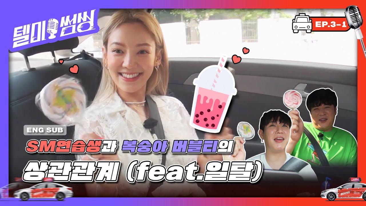 [SUB] SM연습생과 복숭아버블티의 상관관계 (feat.일탈) | #텔미썸씽 Ep.3-1