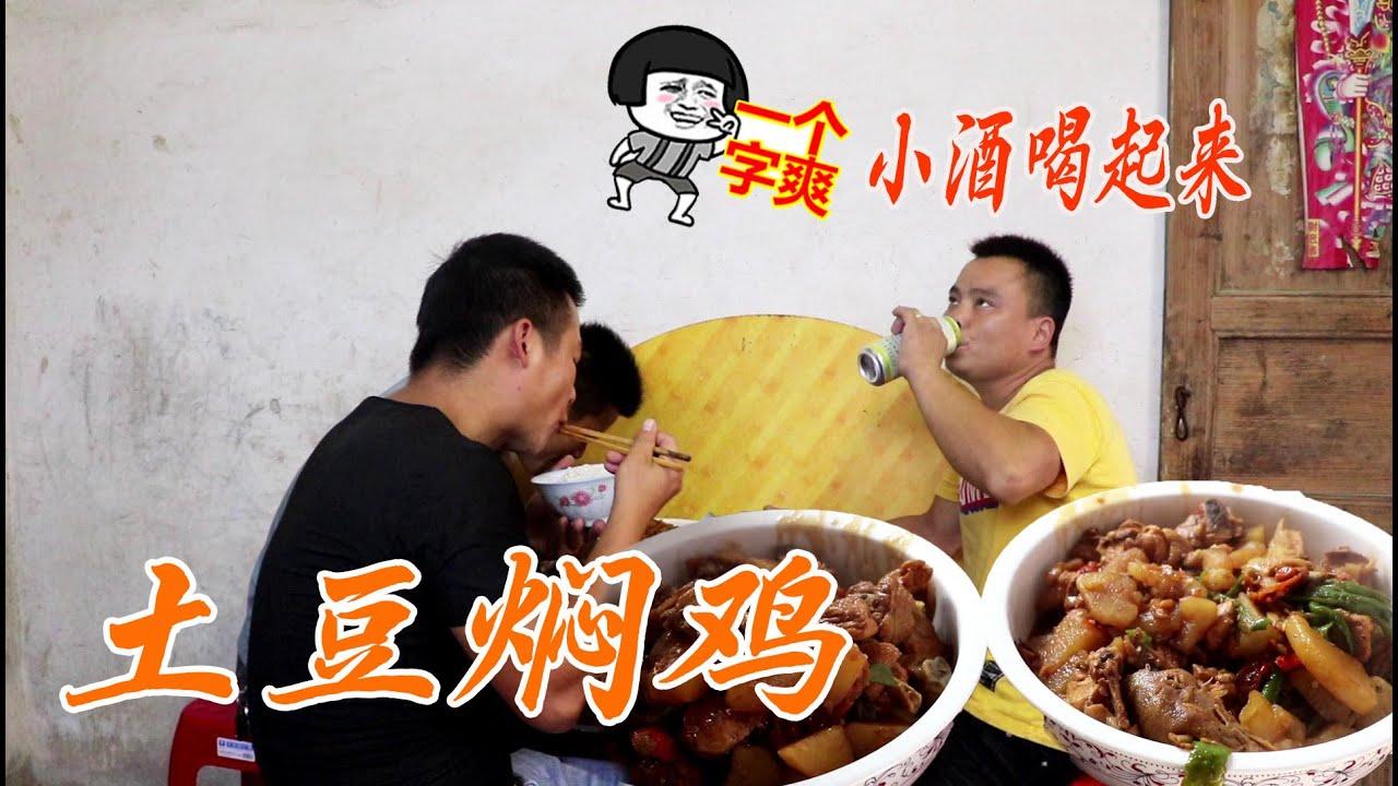 小伙做了兩大盆土豆燜雞,螃爺說:得配啤酒,飯才吃得香【石頭秀】