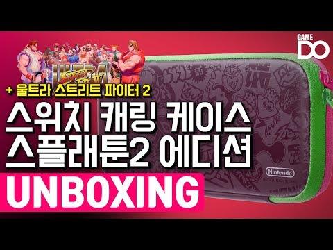 닌텐도 스위치 캐링 케이스 스플래툰2 에디션 + 울트라 스트리트 파이터 2 개봉기  [GameDO UNBOXING]