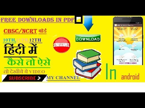 Free Notes, solutions, books DOWNLOAD for 10th and 12th class CBSE/NCERT  Board 2018-2019